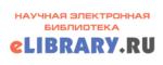 Научная электронная библиотека eLIBRARY.RU
