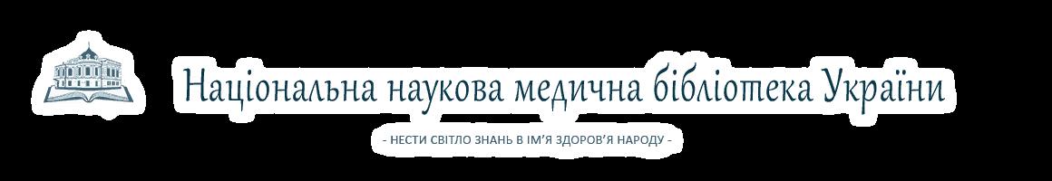 Національна наукова медична бібліотека України