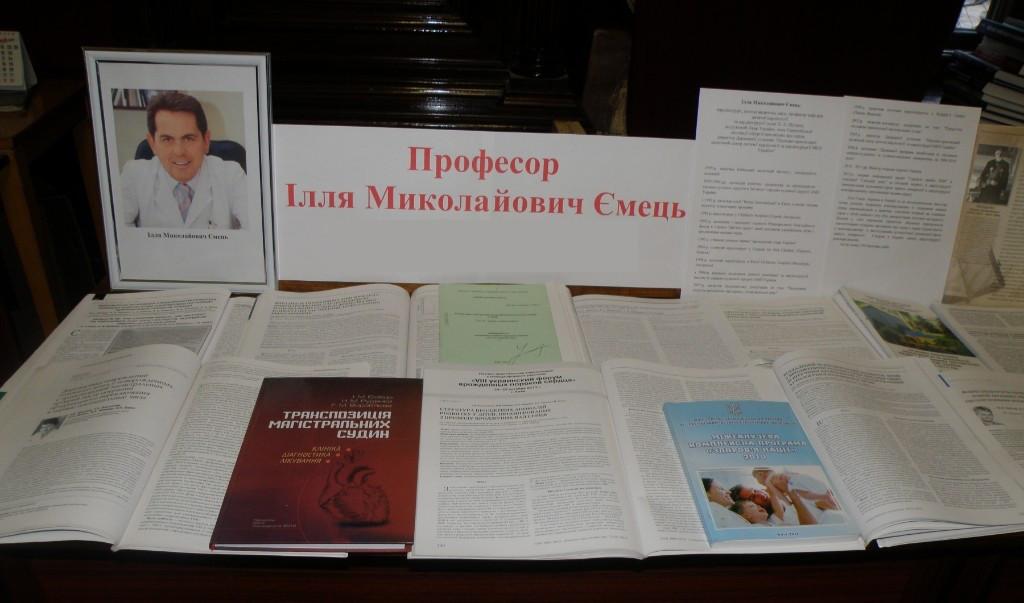 Вітаємо Іллю Миколайовича Ємця