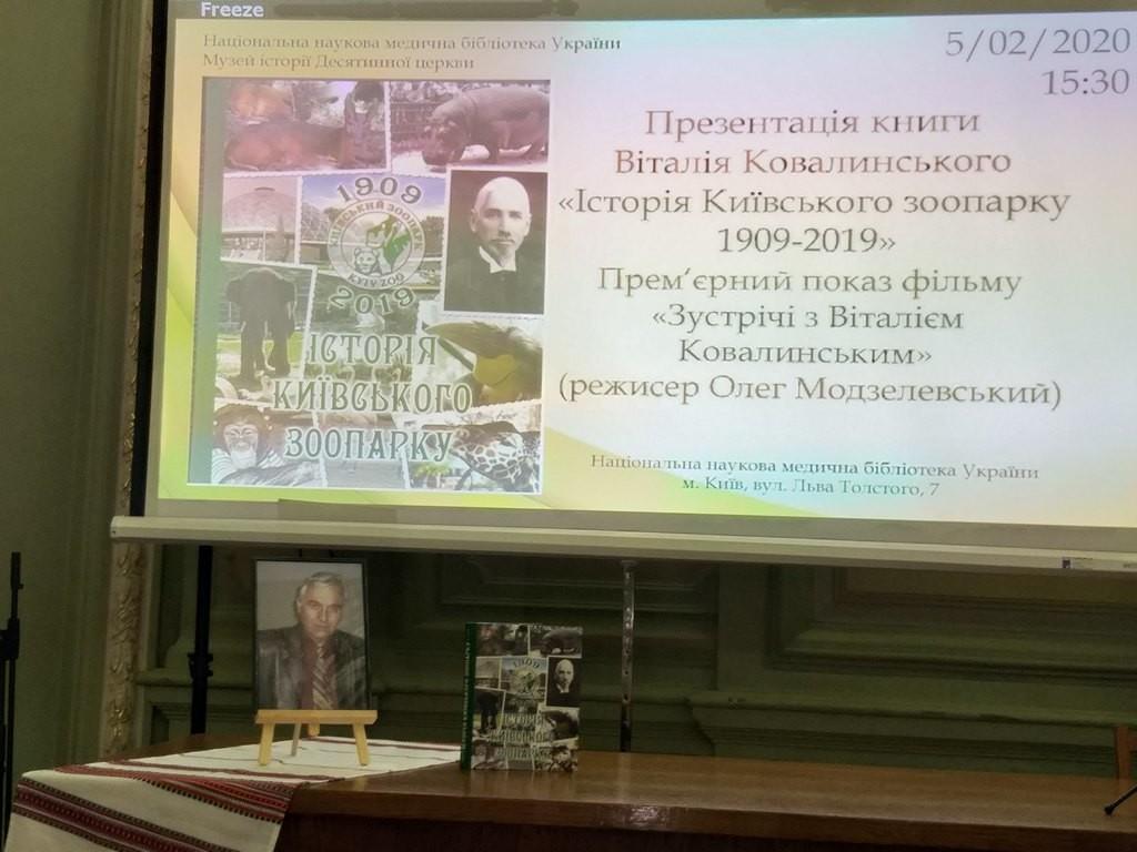 Презентація книги Віталія Ковалинського